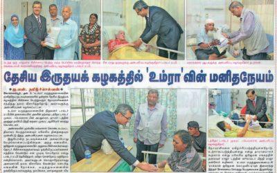 *Akhbar Tamil